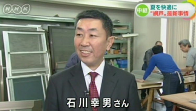 石川金網株式会社 代表取締役社長 石川幸男様