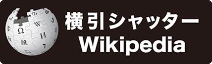 横引きシャッター様Wikiペディア