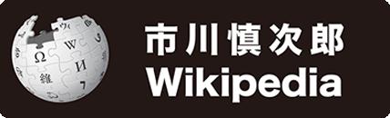 市川慎次郎様Wikiペディア